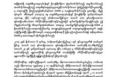Shan Mya 1