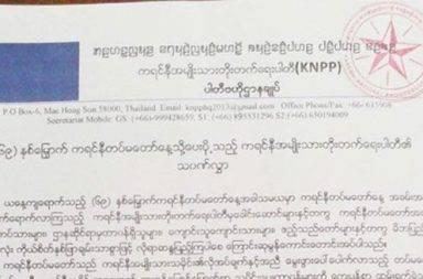 KNPP-letter